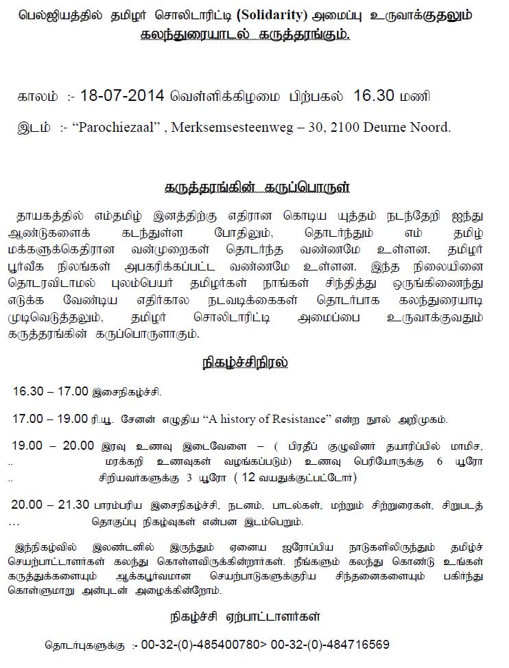 tamilinvitation