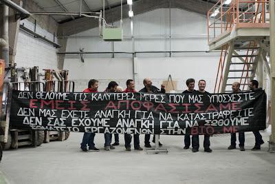 VIOME: Grieks bedrijf onder beheer van de arbeiders sinds 2012